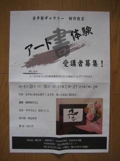 アート書ポスター.JPG