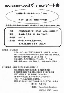 ヨガ&アート書.jpg