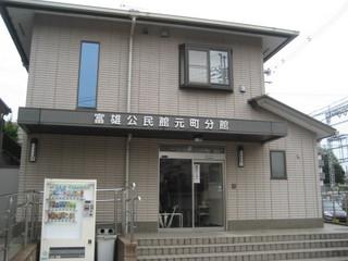 富雄公民館.JPG